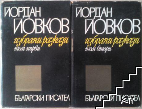 Избрани разкази в два тома. Том 1-2