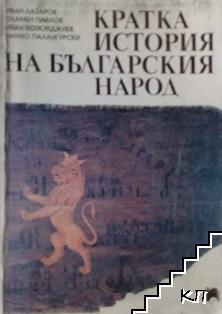 Кратка история на българския народ