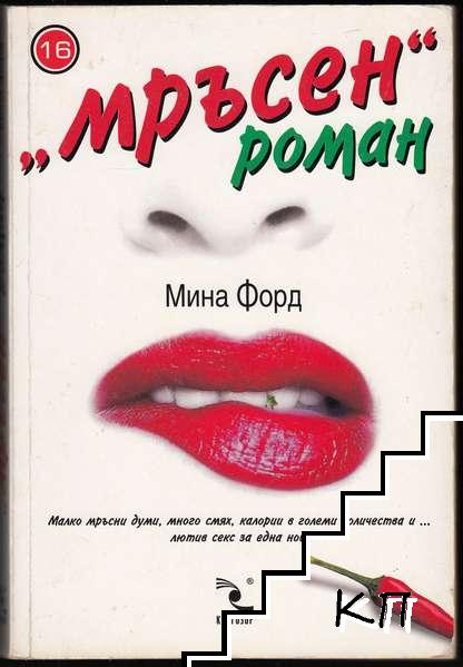 """""""Мръсен"""" роман"""