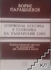 Отименна лексика в словника на българския език