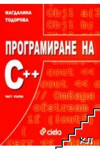 Програмиране на C++. Част 1