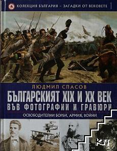 Колекция България - загадки от вековете. Том 1: Българският ХІХ и ХХ век във фотографии и гравюри