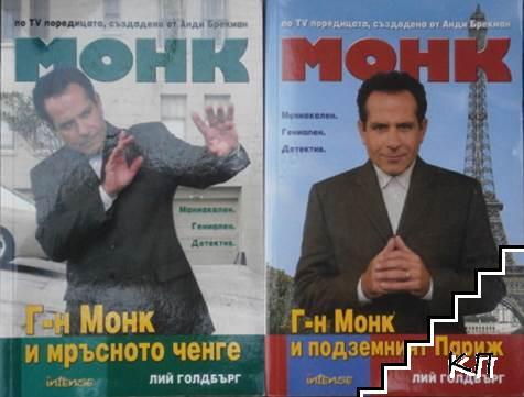 Монк: Г-н Монк и мръсното ченге / Монк: Г-н Монк и подземният Париж