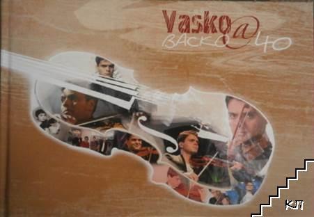 Васко@40