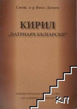 """Кирил """"Патриарх Български"""""""