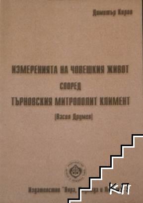 Измеренията на човешкия живот според търновския митрополит Климент