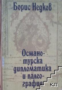 Османо-турска дипломатика и палеография. Том 2
