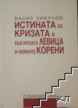 Истината за кризата в българската левица и нейните корени