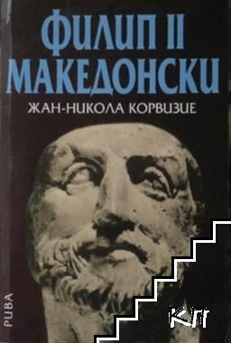 Филип II Македонски