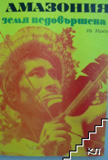 Амазония - земя недовършена