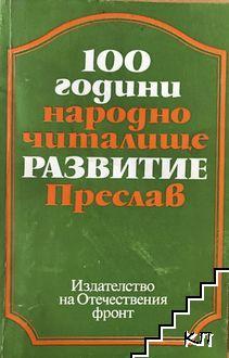"""100 години народно читалище """"Развитие"""" - Преслав"""