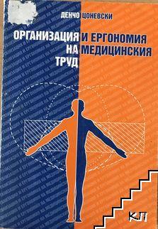 Организация и ергономия на медицинския труд