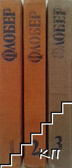 Избрани творби в четири тома. Том 1-3