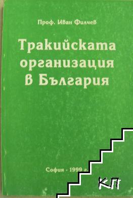 Тракийската организация в България