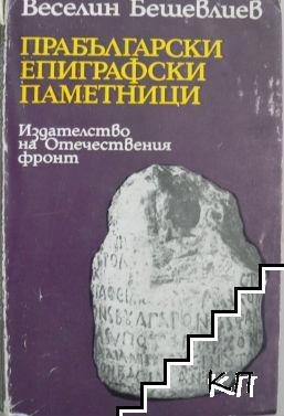 Прабългарски епиграфски паметници