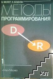 Методы программирования. Том 1