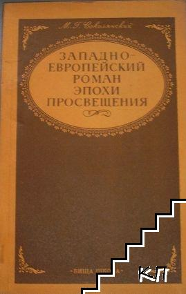 Западноевропейский роман эпохи Просвещения