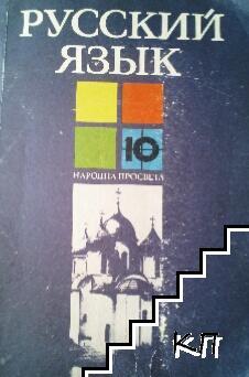 Русский язык для 10. класс