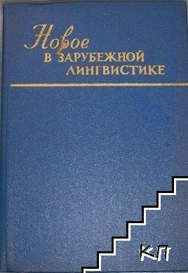 Новое в зарубежной лингвистике. Вып. 16: Лингвистическая прагматика