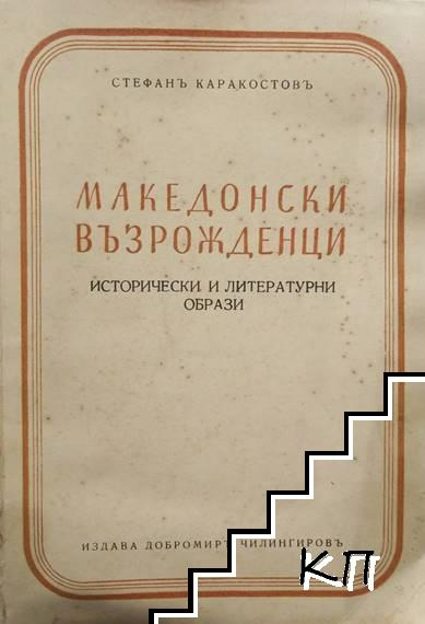 Македонски възрожденци. Исторически и литературни образи. Часть 1: Предвестници, възрожденци, бунтовници