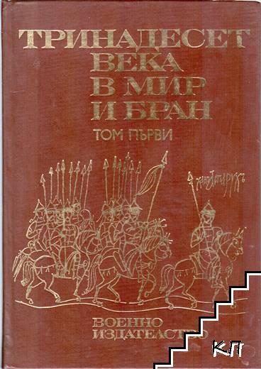 Тринадесет века в мир и бран. Том 1: Военното изкуство на траки, славяни и прабългари