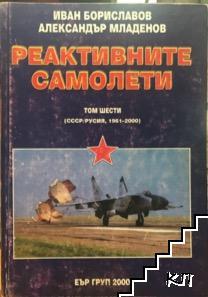 Реактивните самолети. Том 6: СССР/Русия, 1961-2000