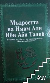 Мъдростта на Имам Али Ибн Аби Талиб