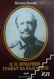 Н. П. Игнатиев - графът на българите