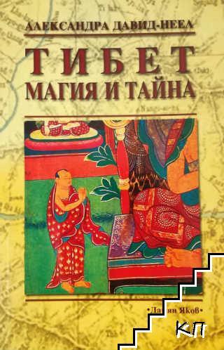 Тибет: Магия и тайна