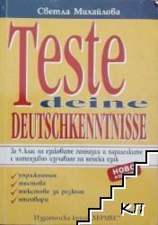Teste deine Deutschkenntnisse. Тестове по немски език за 9. клас