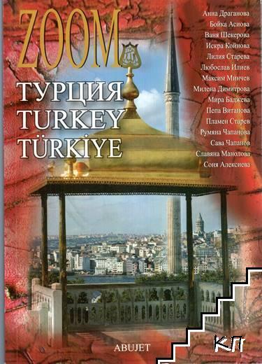 Zoom: Турция