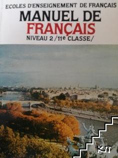 Еcoles d'enseignement de français. Manuel de français de 11e classe
