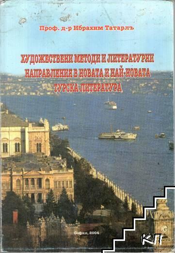 Художествени методи и литературни направления в новата и най-новата турска литература