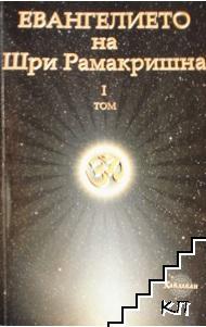 Евангелието на Шри Рамакришна. Том 1