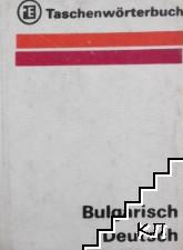 Taschenworterbuch Deutsch-Bulgarisch