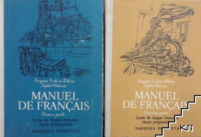 Manuel de Français. Част 1-2