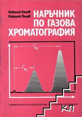 Наръчник по газова хроматография