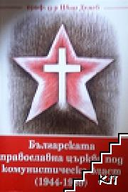 Българската православна църква под комунистическа власт (1944-1989)
