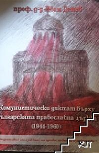 Комунистически диктат върху българската православна църква (1944-1960)