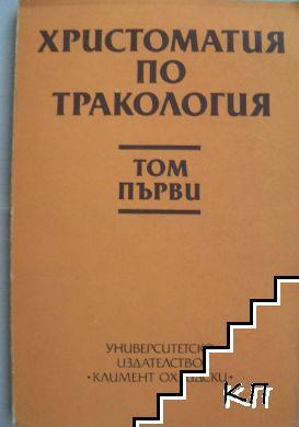 Христоматия по тракология. Том 1