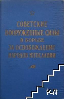 Советские вооруженные силы в борьбе за освобождение народов Югославии