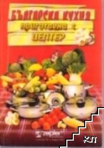 Българска кухня приготвена с Цептер
