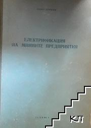 Електрификация на минните предприятия