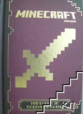 Minecraft. Книга 3: Наръчник за водене на битки