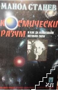 Космически разум и как да използваме неговата сила