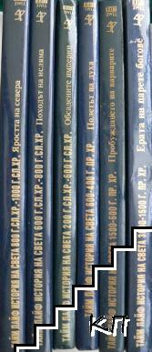 История на света в двадесет тома. Том 1-3, 5-7