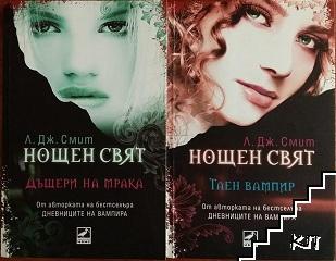 Нощен свят. Книга 1-2
