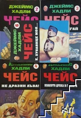 Джеймс Хадли Чейс. Комплект от 5 книги