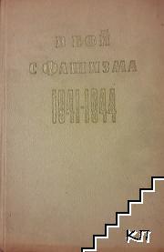 В бой с фашизма 1941-1944