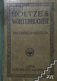 Holtze's wörterbücher. Bulgarisch-Deutsch
